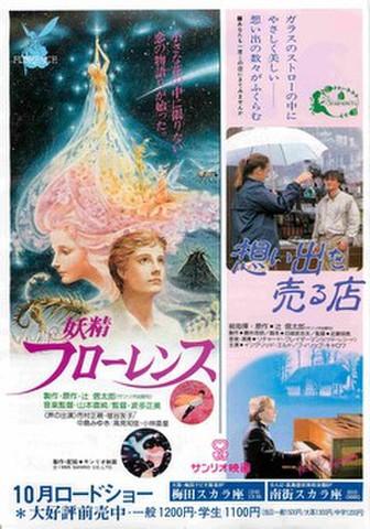 映画チラシ: 妖精フローレンス/想い出を売る店(縦)