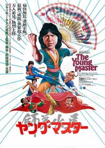 映画チラシ: ヤングマスター(裏面黒)