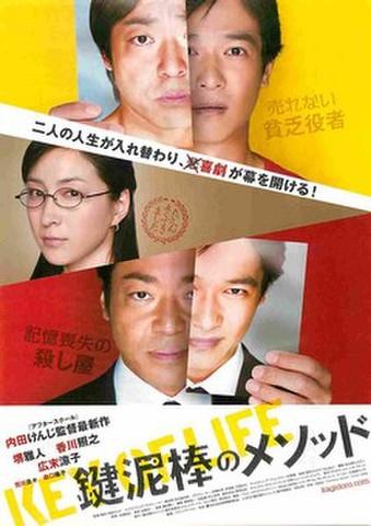映画チラシ: 鍵泥棒のメソッド(題字下)