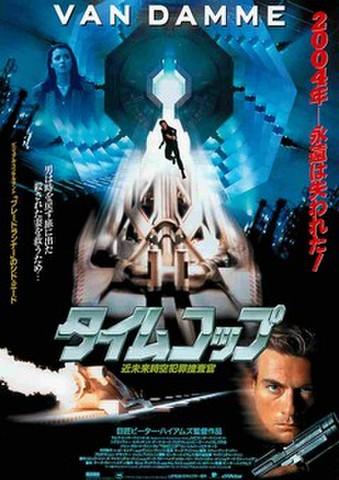 映画チラシ: タイムコップ(2004年―永遠は失われた!)