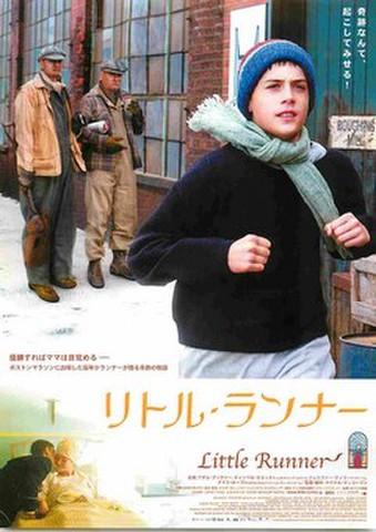 映画チラシ: リトル・ランナー(邦題オレンジ)