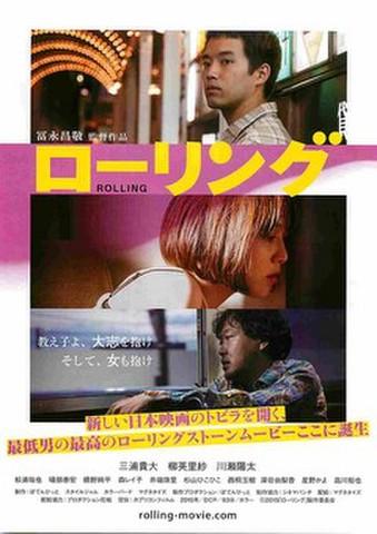 映画チラシ: ローリング