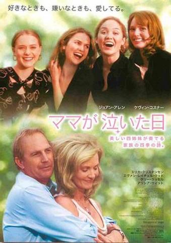 映画チラシ: ママが泣いた日