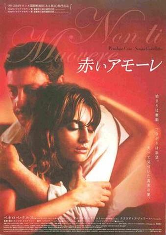 映画チラシ: 赤いアモーレ