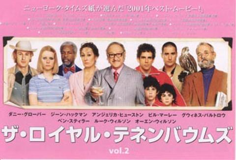 映画チラシ: ザ・ロイヤル・テネンバウムズ(小型・4枚折・vol.2)