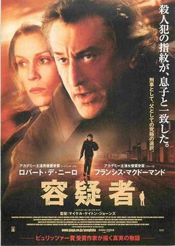 映画チラシ: 容疑者(ロバート・デ・ニーロ)
