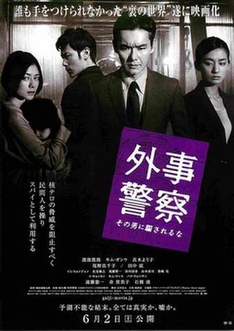 映画チラシ: 外事警察(題字白)