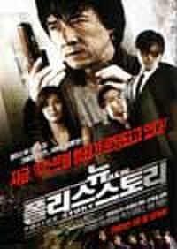 韓国チラシ083: 香港国際警察 NEW POLICE STORY