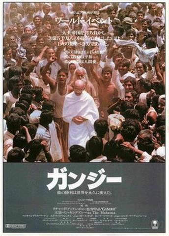 映画チラシ: ガンジー