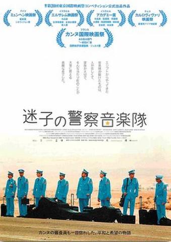 映画チラシ: 迷子の警察音楽隊
