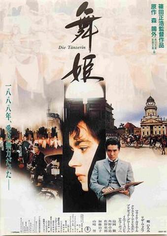 映画チラシ: 舞姫(郷ひろみ)