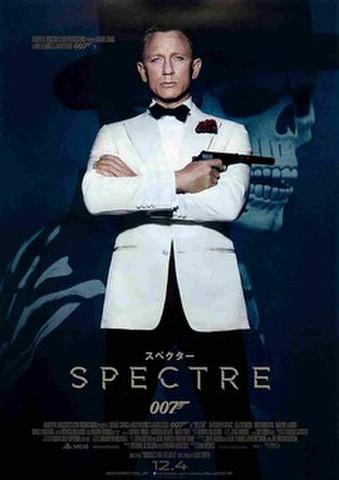 映画チラシ: 007 スペクター(題字下)