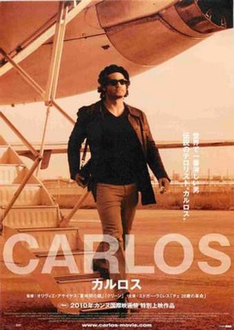 映画チラシ: カルロス