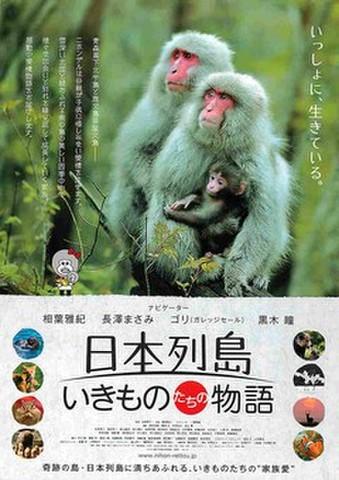 映画チラシ: 日本列島 いきものたちの物語(いっしょに~コピー縦・上写真:ニホンザル)