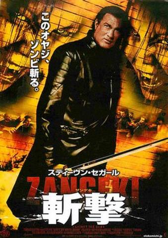 映画チラシ: 斬撃