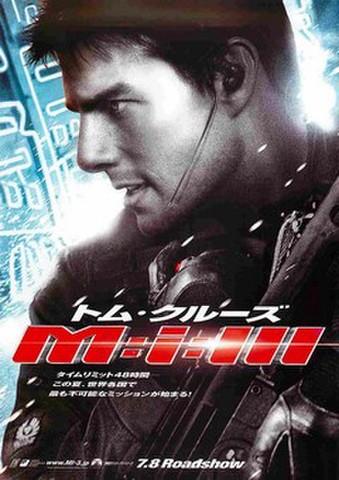 映画チラシ: M:i-3(人物あり)