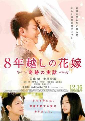 映画チラシ: 8年越しの花嫁(その8年には~)