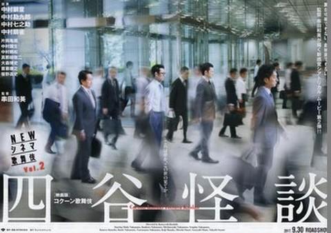 映画チラシ: NEWシネマ歌舞伎Vol.2 映画版コクーン歌舞伎 四谷怪談(A4判)