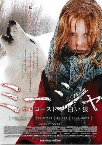 映画チラシ: ミーシャ ホロコーストと白い狼