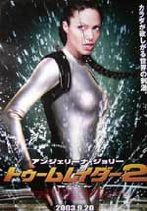映画ポスター0059: トゥームレイダー2