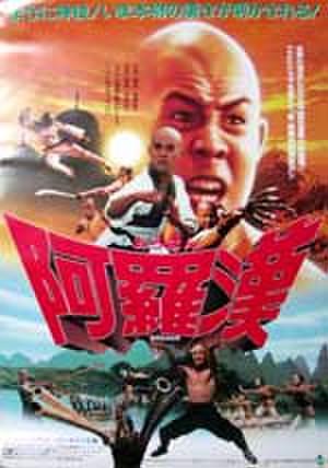 映画ポスター0201: 阿羅漢