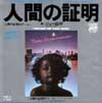 EPレコード062: 人間の証明
