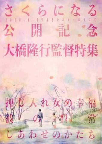 映画チラシ: 【大橋隆行】さくらになる公開記念 大橋隆行監督特集 押し入れ女の幸福/彼の日常/しあわせのかたち