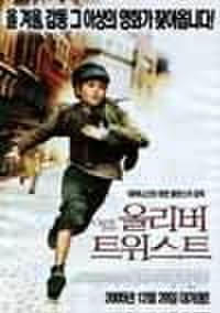 韓国チラシ862: オリバー・ツイスト