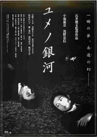 映画チラシ: ユメノ銀河(左下:'97年ベルリン映画祭~なし)