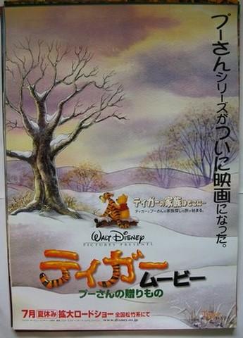 映画ポスター1248: ティガー・ムービー