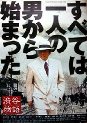 映画ポスター0230: 渋谷物語