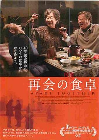 再会の食卓(試写状・宛名シール跡あり)