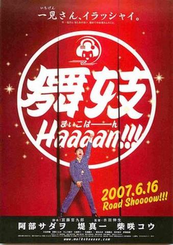 映画チラシ: 舞妓Haaaan!!!