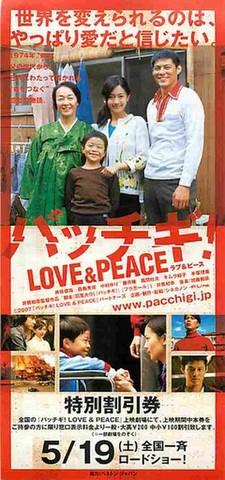 パッチギ!LOVE&PEACE(割引券)
