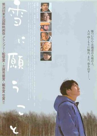 映画チラシ: 雪に願うこと(題字タテ)
