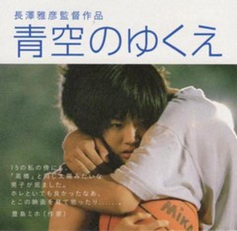 映画チラシ: 青空のゆくえ(小型・6枚折)