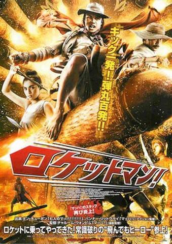 映画チラシ: ロケットマン!