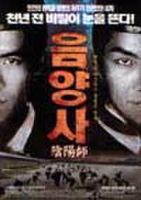 韓国チラシ225: 陰陽師
