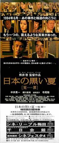 日本の黒い夏 冤罪(割引券)