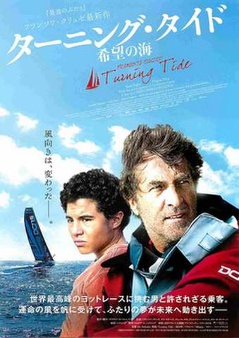 映画チラシ: ターニング・タイド 希望の海