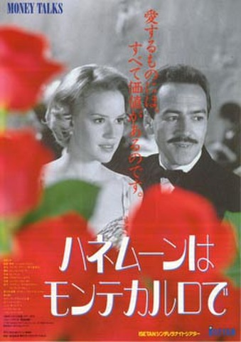 映画チラシ: ハネムーンはモンテカルロで