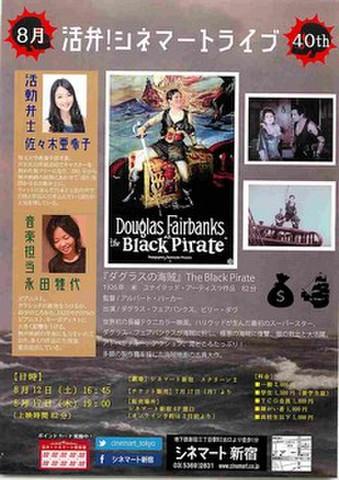 映画チラシ: ダグラスの海賊(片面・シネマート新宿・活弁!シネマートライブ)