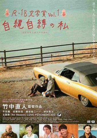 映画チラシ: R-18文学賞Vol.1 自縄自縛の私(写真)