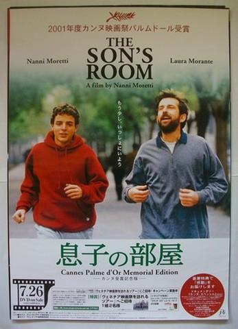 映画ポスター1099: 息子の部屋