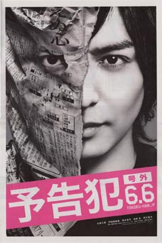 映画チラシ: 予告犯(新聞)