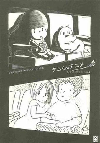 映画チラシ: タムくんアニメ(単色)