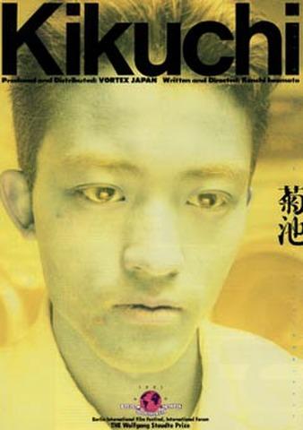 映画チラシ: Kikuchi 菊池(A4判・2枚折)