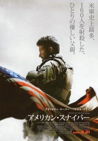 アメリカン・スナイパー(試写状・タテ位置・宛名記入済)