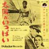 EPレコード146: 太陽がいっぱい/撃墜王アフリカの星(ジャケットシワあり)