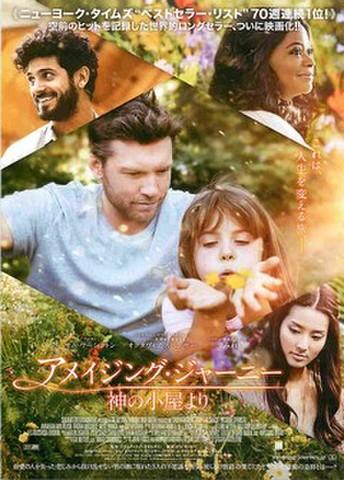 映画チラシ: アメイジング・ジャーニー 神の小屋より